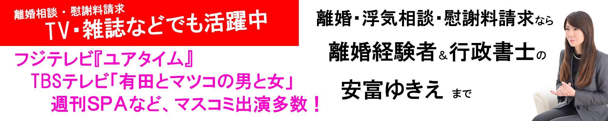 離婚相談横浜